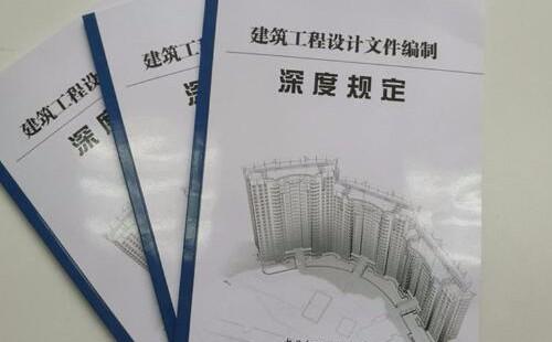 2016版《建筑工程设计文件编制深度规定》