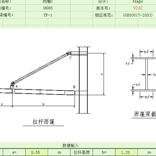 资料描述:                       带拉杆钢结构雨棚